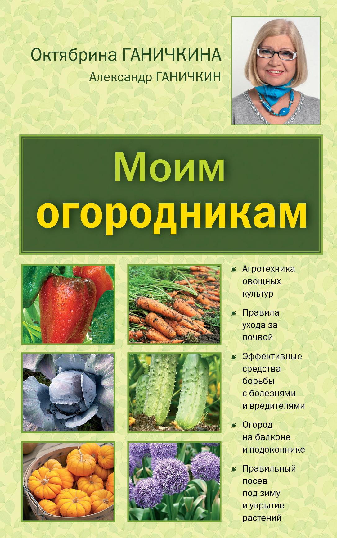 книга Октябрины Ганичкиной